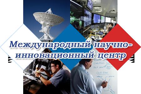 Заказать дипломный проект или написать самому Международный  Заказать дипломный проект или написать самому Международный научно инновационный центр