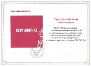 Сертификат партнера MasterName ООО Регистратор доменов